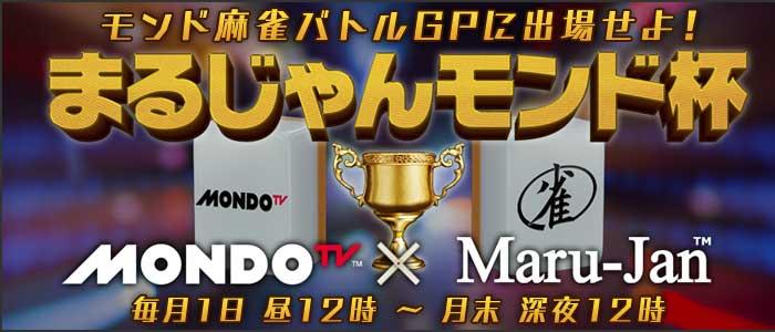 モンド麻雀バトルGPに出場せよ!まるじゃんモンド杯 毎月1日昼12時~月末深夜12時