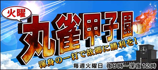 火曜丸雀甲子園渾身の一打で故郷に勝利を!毎週火曜日 夜8時~深夜12時