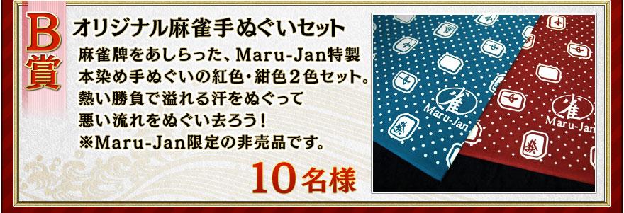B賞 オリジナル麻雀手ぬぐいセット 麻雀牌をあしらった、Maru-Jan特製本染め手ぬぐいの紅色・紺色2色セット。熱い勝負で溢れる汗をぬぐって悪い流れをぬぐい去ろう!10名様 ※Maru-Jan限定の非売品です。