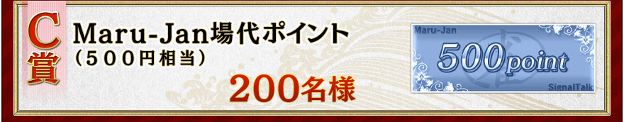 C賞 Maru-Jan場代ポイント(500円相当)200名様