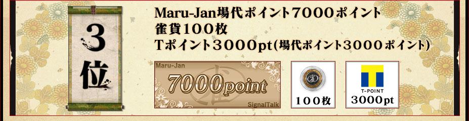 3位Maru-Jan場代ポイント7000ポイント+雀貨100枚+Tポイント3000pt(または場代ポイント3000ポイント)