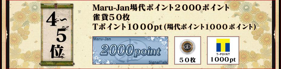 4〜5位Maru-Jan場代ポイント2000ポイント+雀貨50枚+Tポイント1000pt(または場代ポイント1000ポイント)