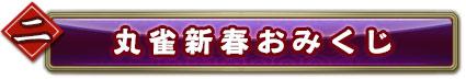 二.丸雀新春おみくじ