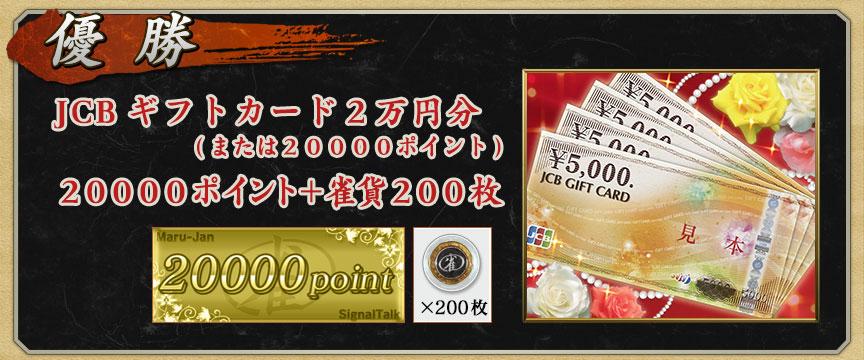 優勝20000ポイント + 雀貨200枚+ JCBギフトカード2万円分(または20000ポイント)