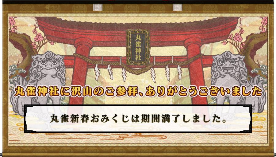 丸雀神社に沢山のご参拝、ありがとうございました。丸雀新春おみくじは期間満了しました。