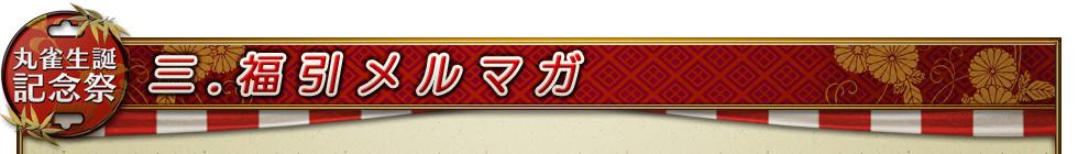 丸雀生誕記念祭 三・福引メルマガ