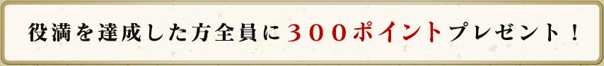 役満を達成した方全員に300ポイントプレゼント!