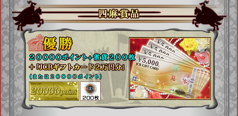 四麻賞品■優勝20000ポイント + 雀貨200枚+ JCBギフトカード2万円分(または20000ポイント)