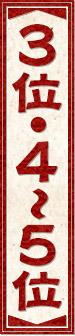 3位・4~5位