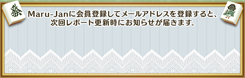 Maru-Janに会員登録してメールアドレスを登録すると、次回レポート更新時にお知らせが届きます。