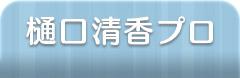 樋口清香プロ