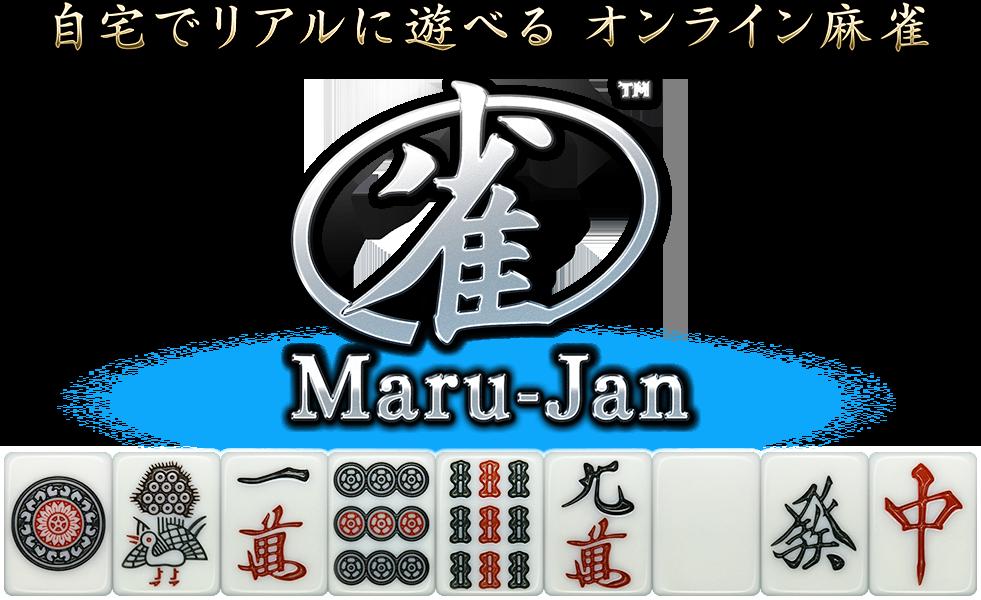 自宅でリアルに遊べる オンライン麻雀 Maru-Jan