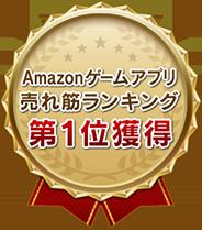 Amazonゲームアプリ売れ筋ランキング第1位獲得