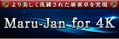 より美しく洗練された麻雀卓を実現Maru-Jan for 4K