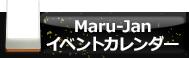 Maru-Janイベントカレンダー