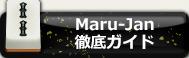 Maru-Jan徹底ガイド