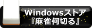 Windowsストア『麻雀何切る』