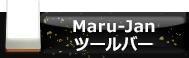 Maru-Janツールバー