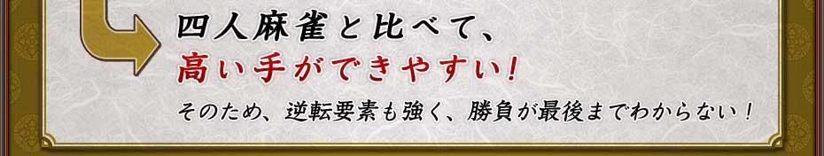 四人麻雀と比べて、高い手ができやすい!そのため、逆転要素も強く、勝負が最後までわからない!