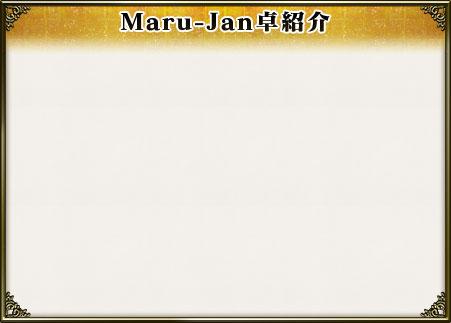 Maru-Jan卓紹介