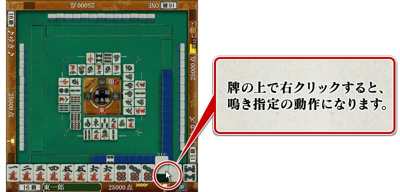 牌の上で右クリックすると、鳴き指定の動作になります。