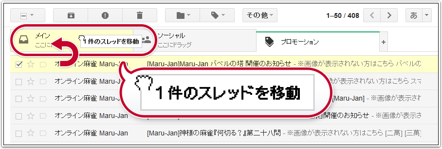PCのGmail画面