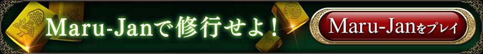 Maru-Janをプレイ