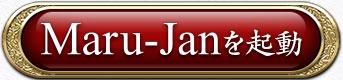 Maru-Janを起動