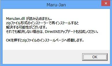 MaruJan.dllが読み込めません表示