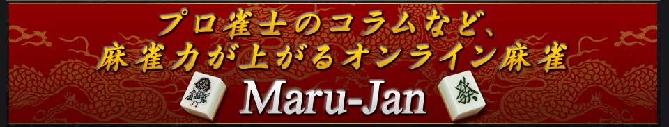 プロ雀士のコラムなど、麻雀力が上がるオンライン麻雀Maru-Jan