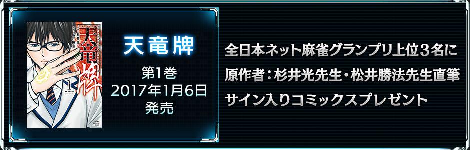 「天竜牌」タイアップ詳細(2)