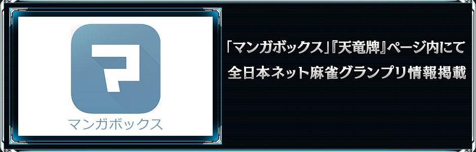 「天竜牌」タイアップ詳細(3)