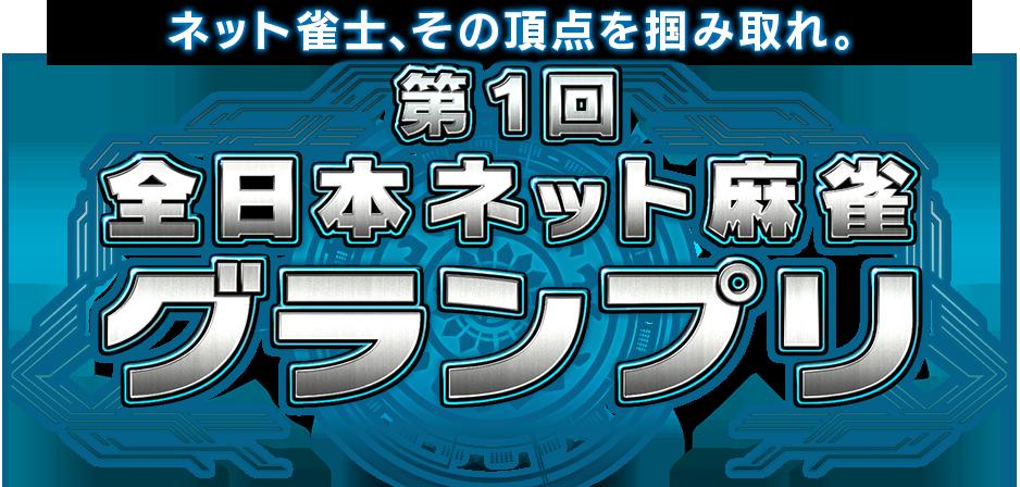 ネット雀士、その頂点を掴み取れ。 第1回全日本ネット麻雀グランプリ