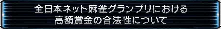 全日本ネット麻雀グランプリにおける高額賞金の合法性について