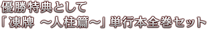 優勝特典として「凍牌 〜人柱篇〜」単行本全巻セット