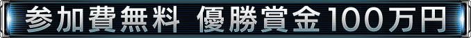 参加費無料 優勝賞金100万円