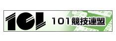 101競技連盟