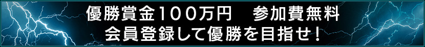 優勝賞金100万円 参加費無料 会員登録して優勝を目指せ!
