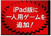 iPad版に一人用ゲームを追加!