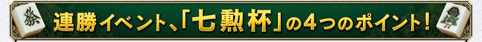 連勝イベント、「七勲杯」の4つのポイント!