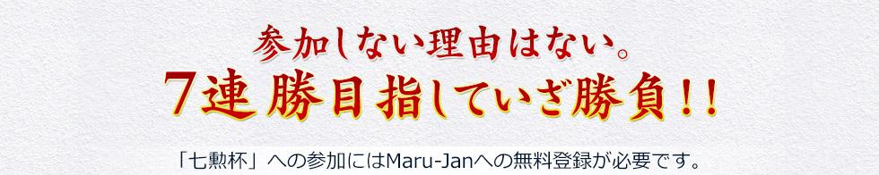 参加しない理由はない。7連勝目指していざ勝負!!「七勲杯」への参加にはMaru-Janへの無料登録が必要です。