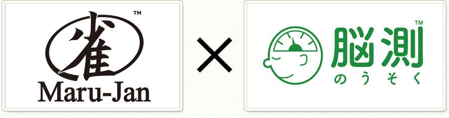 Maru-Jan × 脳測