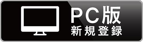 PC版新規登録