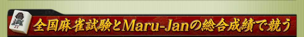 全国麻雀試験とMaru-Janの総合成績で競う