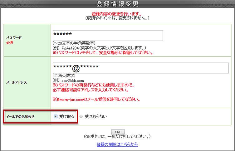 登録情報変更画面