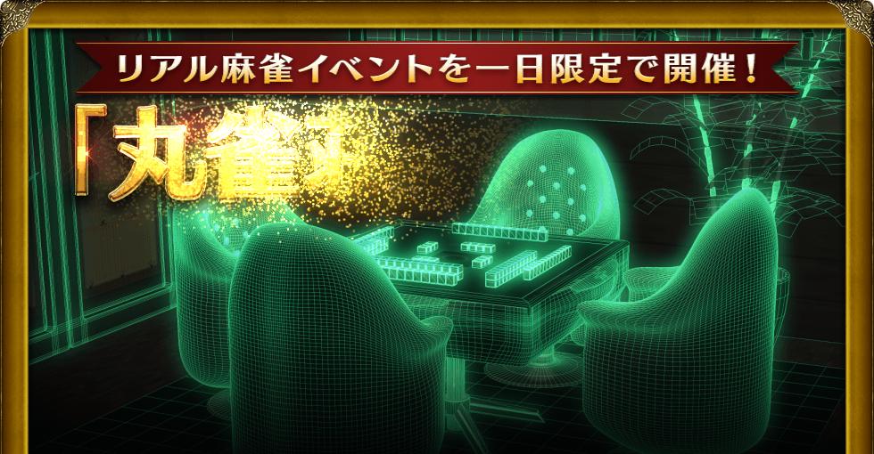 リアル麻雀イベントを一日限定で開催! 「丸雀荘」オープン Maru-Jan開発責任者の栢孝文も参加します!