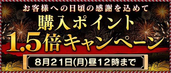 新イベント「まるじゃん釣紀行」開催!