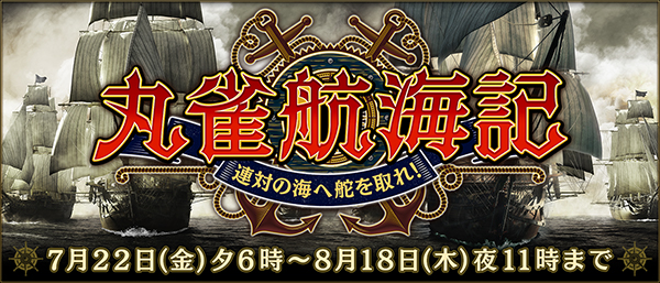 Maru-Jan for 4K登場