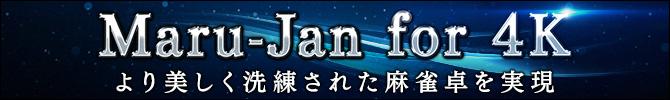 Maru-Jan for 4Kより美しく洗練された麻雀卓を実現