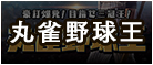 旅行記で広島流お好み焼きを食べよう!